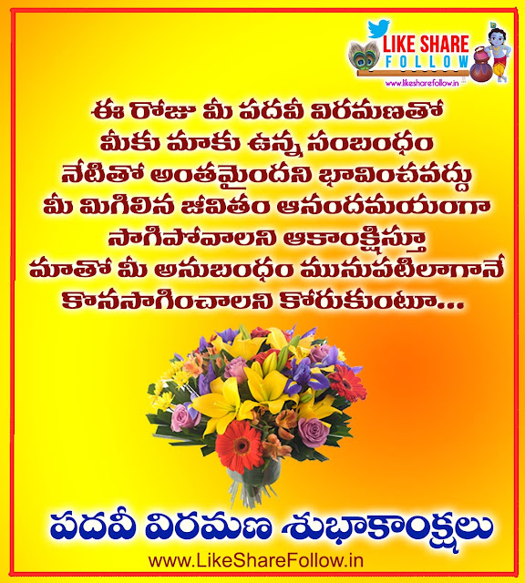 Retirement wishes in telugu for father
