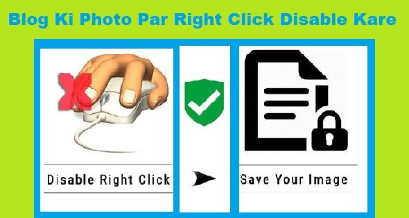 Blog Ki Photo Par Right Click Disable Kare