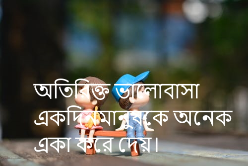 Bangla Romantic Love Sms And Photo Share now Girlfriends And Boyfriends