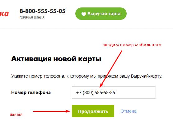 www 5ka ru card активация