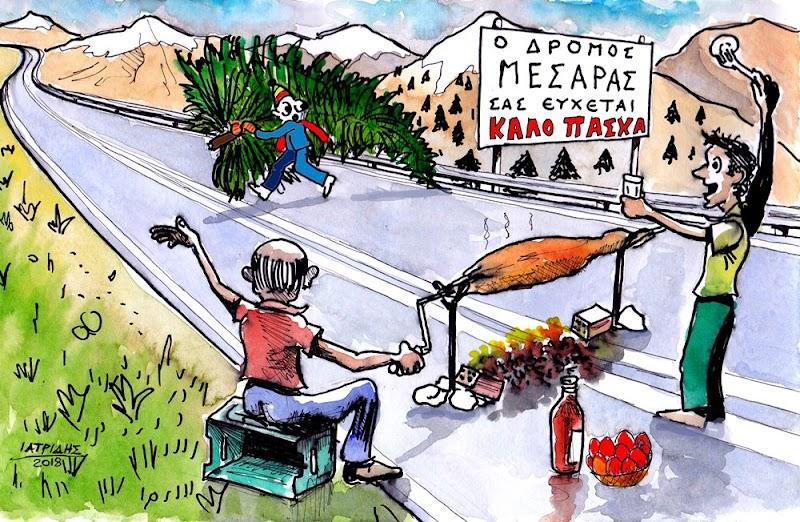 Ο δρόμος Μεσαρά-Ηράκλειο έτοιμος το Πάσχα