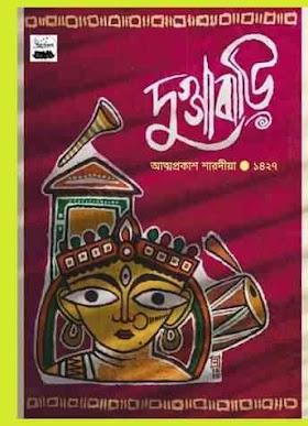 আত্মপ্রকাশ শারদীয় দুগ্গাবাড়ি ২০২০ Atmoprokash Duggabari 2020 pdf