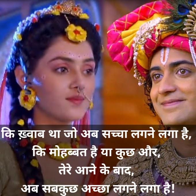 Radha Krishna Love Quotes In Hindi - Sumedh And Mallika
