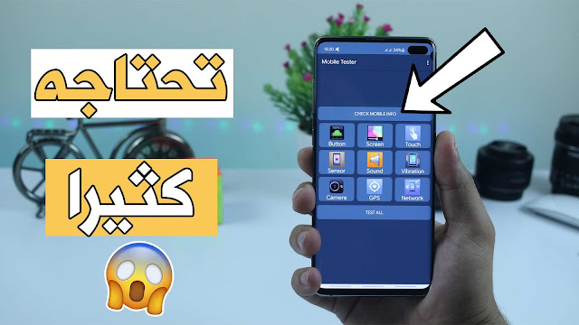 يجب تحميل هاذين التطبيقين قبل شراء أو بيع أي هاتف أندرويد !!