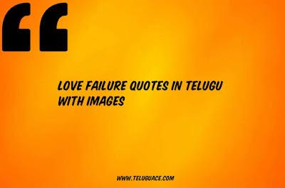 love-failure-quotes-in-telugu