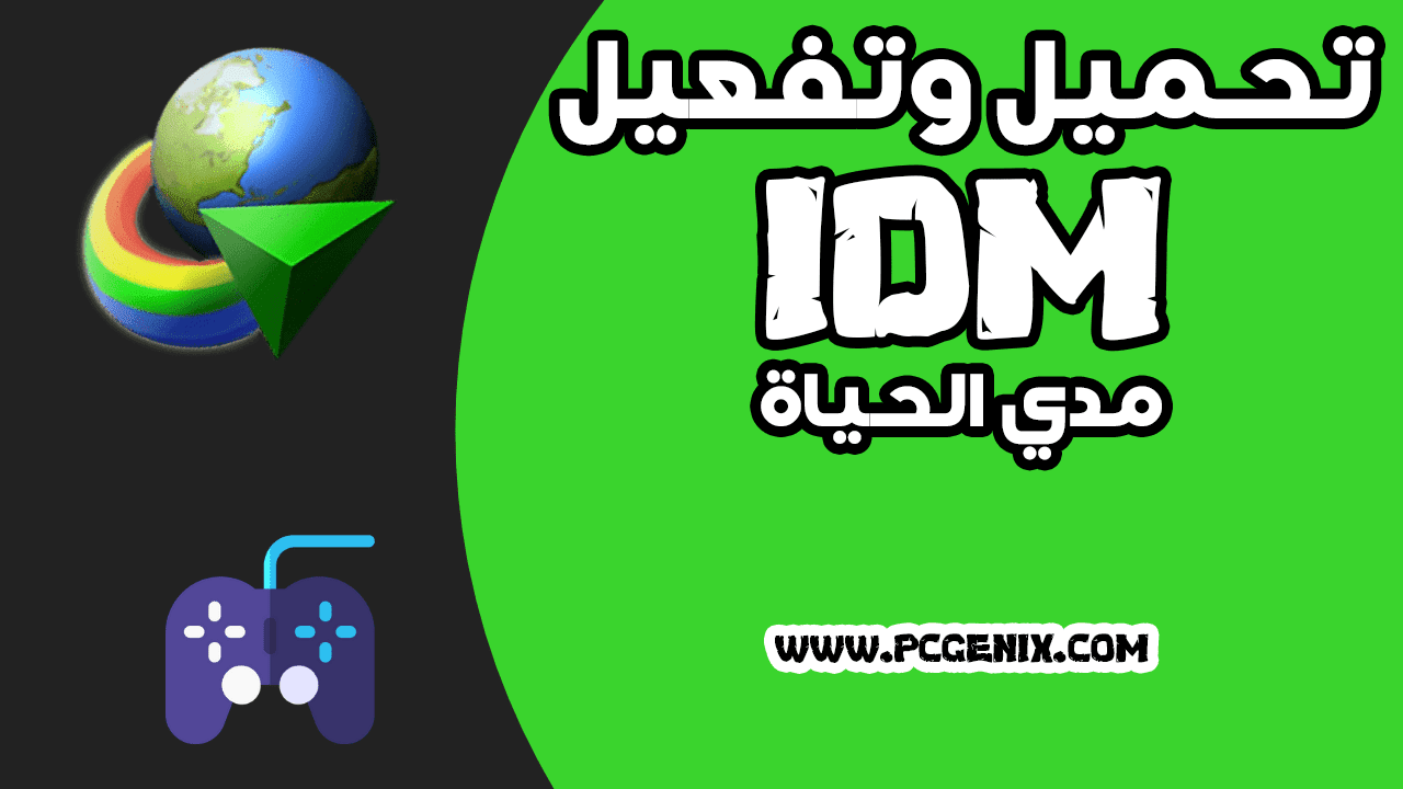 تحميل IDM | Internet Download Manager كامل مجانا برابط مباشر Mediafire