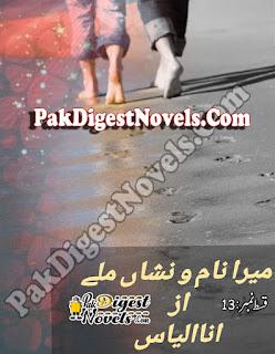 Mera Naam O Nishan Mile Episode 13 By Ana Ilyas