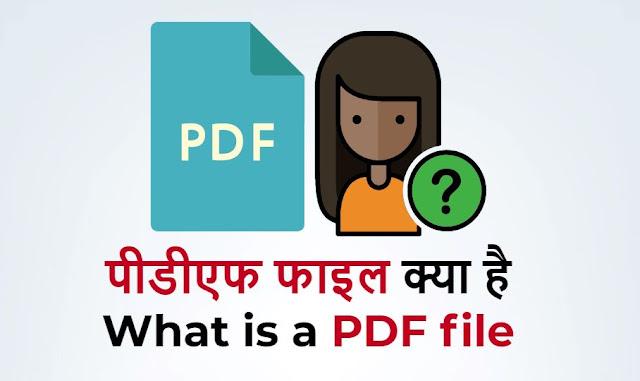 पीडीएफ फाइल क्या है - What is a PDF file in Hindi
