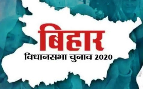 Bihar election Nov 2020