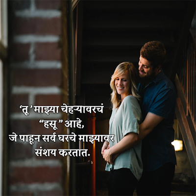 beautiful thoughts in Marathi