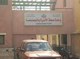 الإهمال يضرب الوحدة الصحية بقرية الصلعا غياب دائم للأطباء والممرضات والأهالى يناشدون محافظ سوهاج