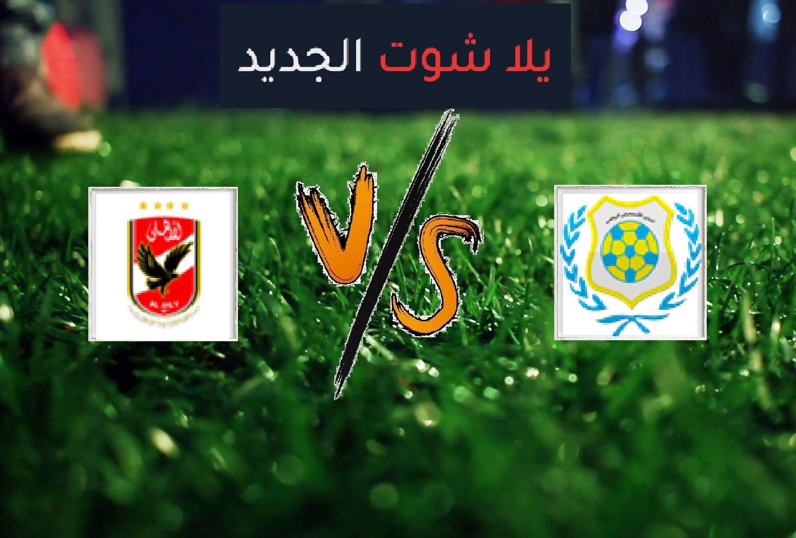 نتيجة مباراة الاهلي والاسماعيلي اليوم الجمعة بتاريخ 11-09-2020 الدوري المصري