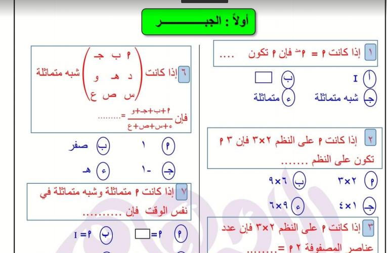 مراجعة ليلة الامتحان فى الرياضيات بالاجابات للصف الاول الثانوى ترم ثانى 2021