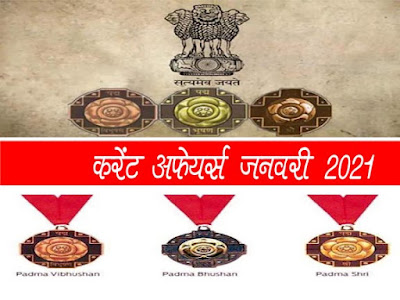 करेंट अफेयर्स  जनवरी  2021 Current affairs in Hindi January 2021