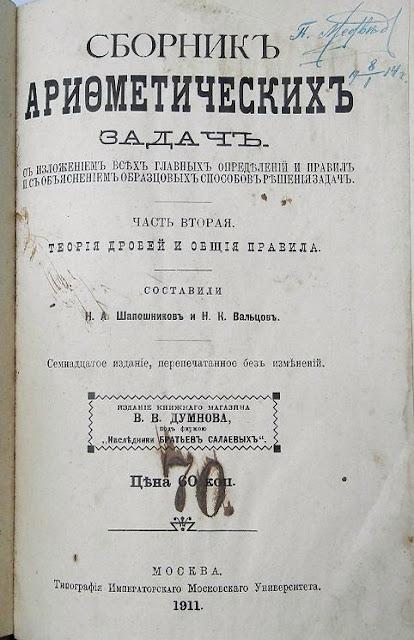 Сборник арифметических задач. 1911 год.