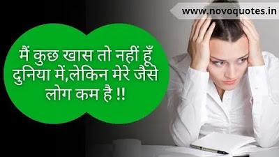 Tension Quotes Hindi / तनाव कोट्स