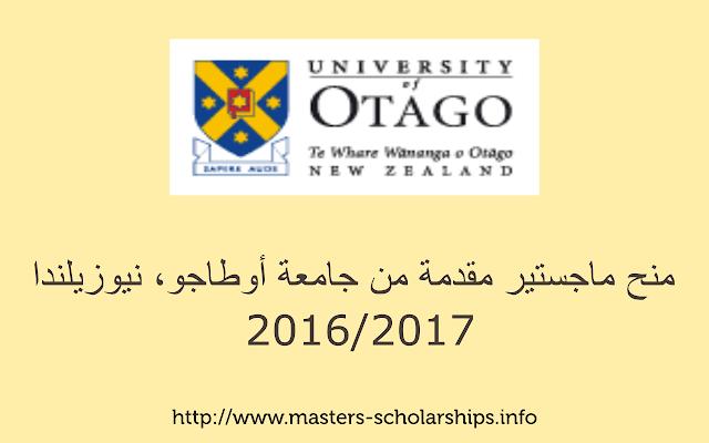منح ماجستير مقدمة من جامعة أوطاجو، نيوزيلندا 2016/2017