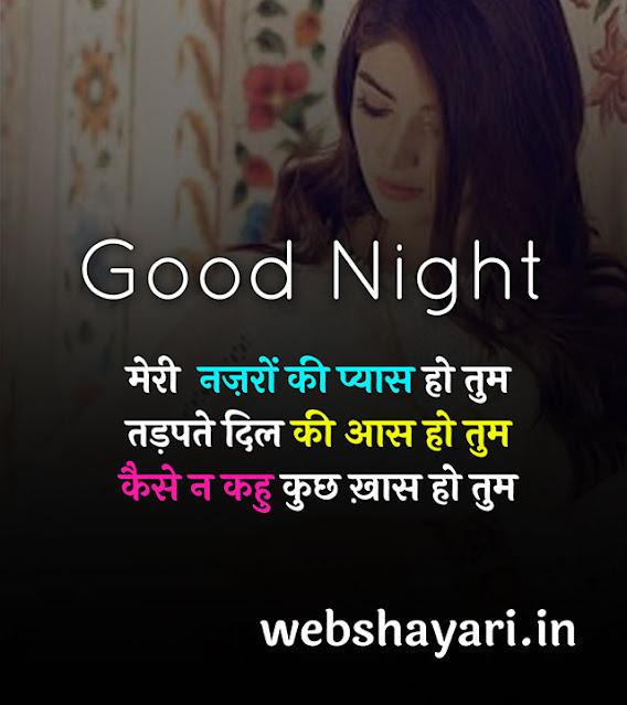 love good night status image hindi wali