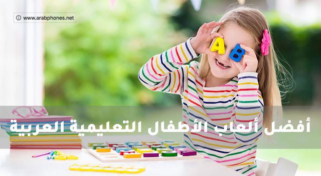 أفضل ألعاب الأطفال العربية التي تساعدهم على التعلم