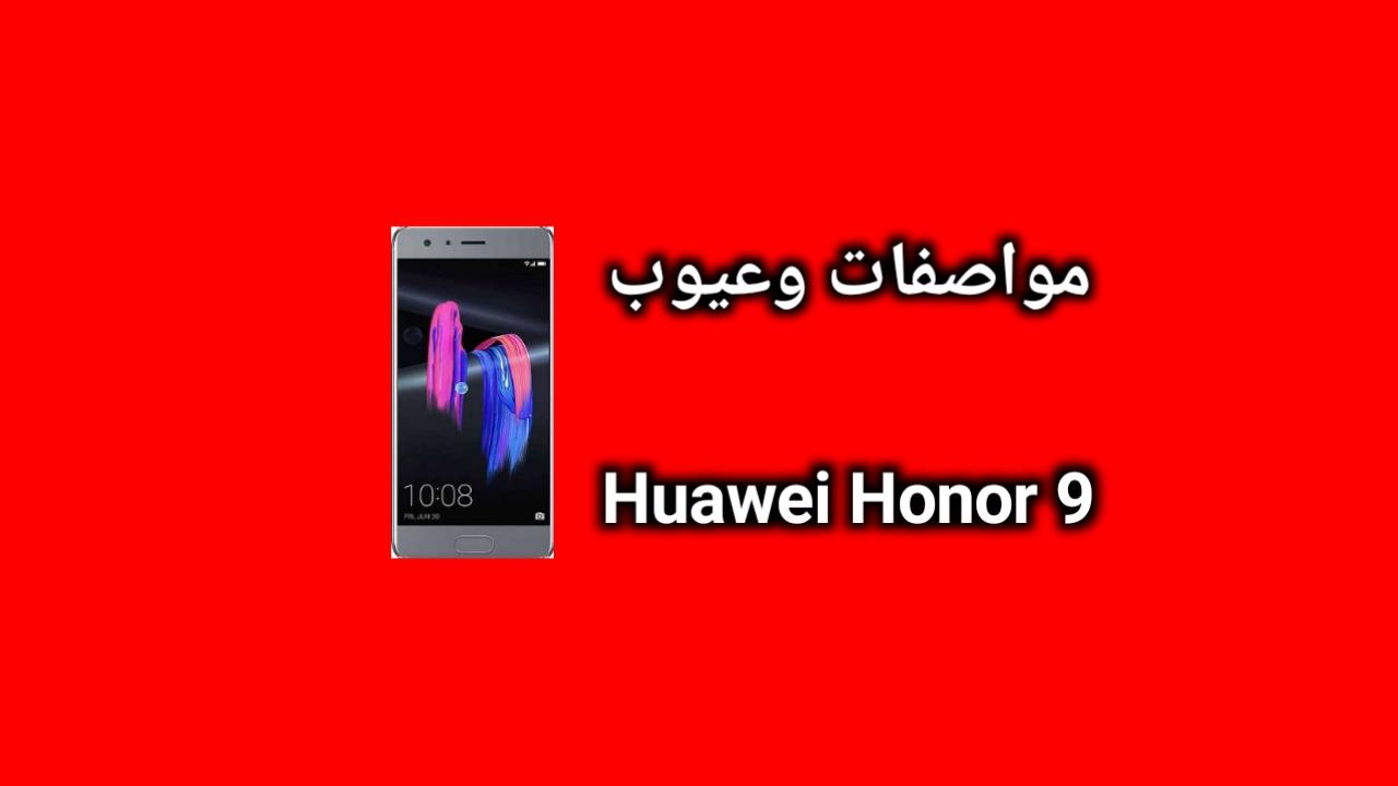 سعر و مواصفات Honor 9 - مميزات وعيوب هونر 9