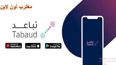 رابط تحميل تطبيق تباعد السعوديه tabaud.sdaia للايفون والاندرويد