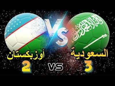 """◀️ مباراة السعودية وأوزباكستان مباشر """" كورة إكسترا """" 15-6-2021 والقنوات الناقلة في تصفيات آسيا المؤهلة لكأس العالم 2022"""