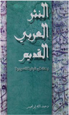 تحميل و قراءة كتاب النثر العربي القديم بحث في البنية السردية لـ د عبد الله إبراهيم للنسخة الإلكترونية