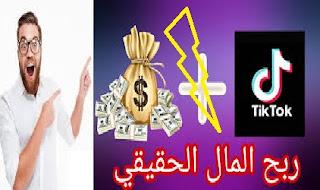 شرح طريقة كسب مال من تطبيق تيك توك  خطوات لكسب المال من kifach tarbah flos man Tik Tok