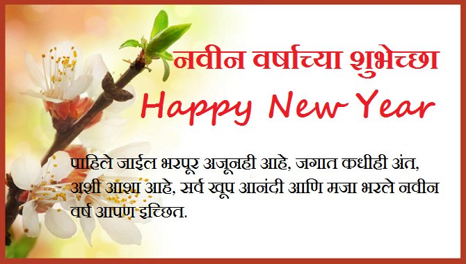 Happy new year marathi images sms-2018