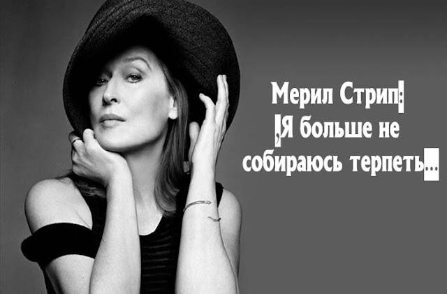 Мерил Стрип: «Я больше не собираюсь терпеть»…