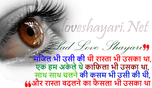 Love Shayari in Hindi  Sad Quotes in Hindi