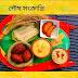 পৌষ পার্বন কবিতা | পৌষ সংক্রান্তি | Poush Parbon Kobita