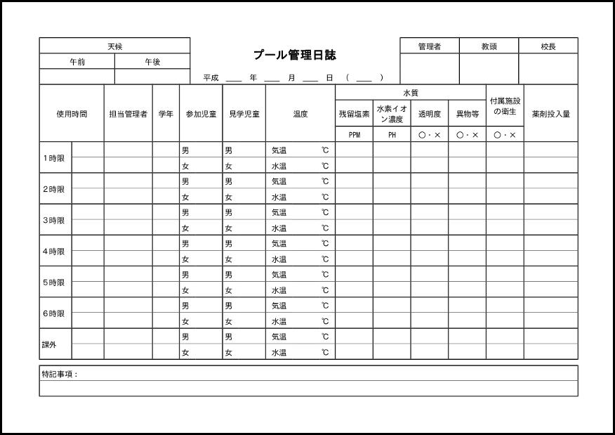 無料テンプレート作成中: 2013-11-17