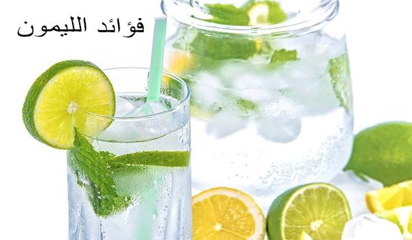 الفوائد الطبية لليمون من القشرة الى البذرة التهاب الحلق