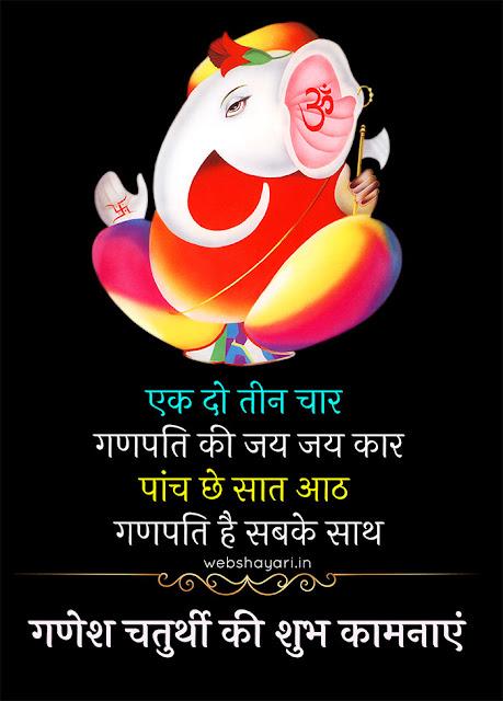ganpati chaturthi ganesh status pics image