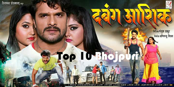 Bhojpuri Movie Dabang Aashiq  Trailer video youtube Feat Actor  Khesari Lal Yadav, Anjana Singh , Kajal Raghwani , Manoj Tiger first look poster, movie wallpaper
