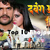 Bhojpuri Movie 'Dabang Aashiq' Cast & Crew Details, Release Date, Songs, Videos, Photos, Actors, Actress Info