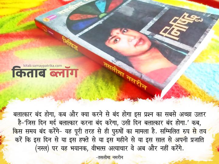taslima-nasreen-nishidh-vani-prakashan