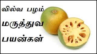 vilvam benefits in tamil