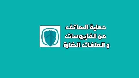 حماية الهاتف المحمول من الفيروسات و الملفات الضارة.