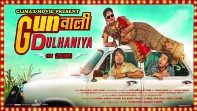 Gunwali Dulhaniya 2019 Hindi Full Movies Free Download 480p Web-DL