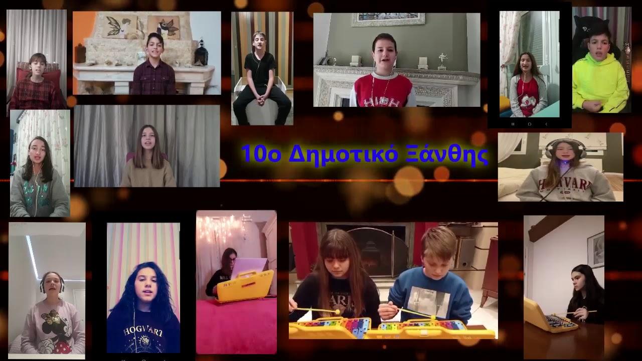 Ξάνθη: Οι μαθητές του 10ου Δημοτικού τραγουδούν για το Γηροκομείο [ΒΙΝΤΕΟ]