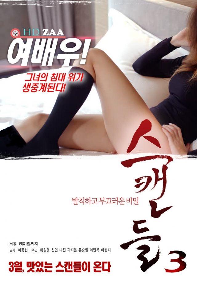 Scandal III (2017) 스캔들III [เกาหลี 18+] Soundtrack ไม่มีบรรยายไทย