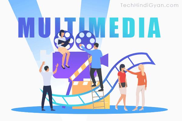 मल्टीमीडिया क्या हैं? What is Multimedia? मल्टीमीडिया की पूरी जानकारी
