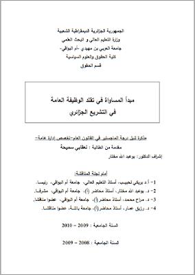 مذكرة ماجستير: مبدأ المساواة في تقلد الوظيفة العامة في التشريع الجزائري PDF