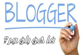 ما هو بلوجر blogger الدرس الاول من دورة بلوجر