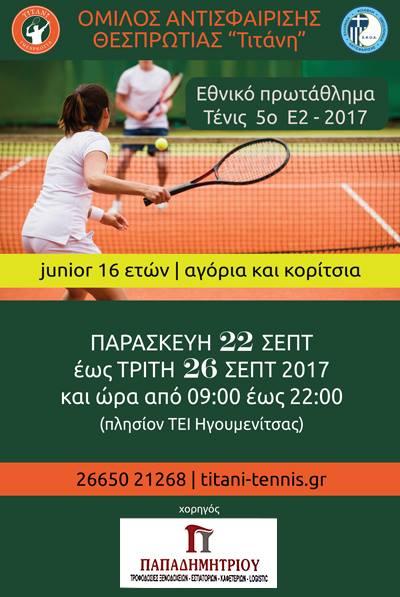 Εθνικό πρωτάθλημα τέννις στην Ηγουμενίτσα