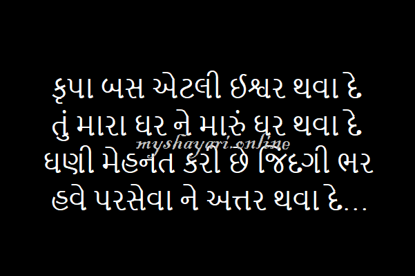 latest gujrati shayari for gujarati boys and girls