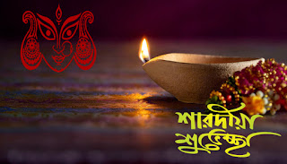 Dashain (Vijaya Dashami) Wishes Quotes Messages in Bengali
