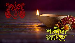 Dashain (Vijaya Dashami) Wishes Quotes Messages in Bengali